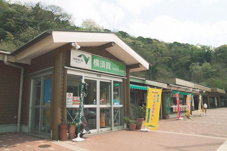 11 思わず立ち寄りたいサービス・パーキングエリア紹介!シリーズ第1弾は神奈川&千葉よりお届け。