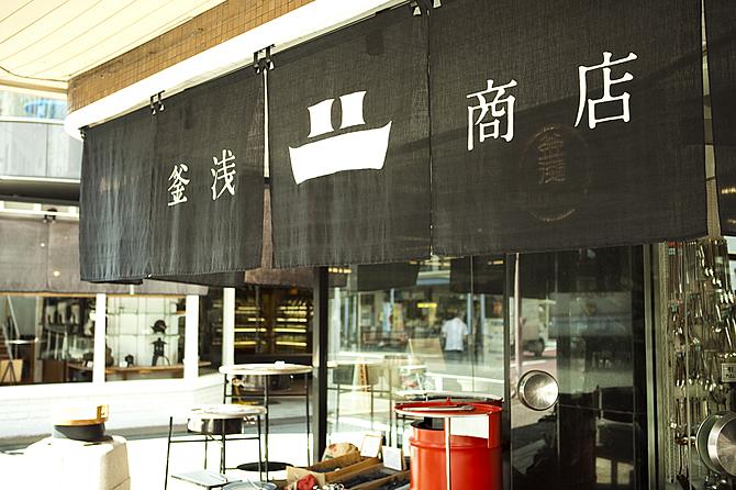 main127 合羽橋屈指のモダンな料理道具店で ニッポンの良品探し