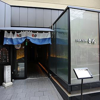 sub3_thumb26 美しい意匠、手厚いもてなし、そして華麗な料理 生まれ変わった「京都吉兆」の祇園店