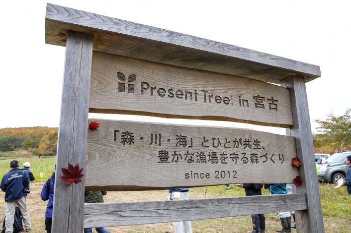 IMG_5665-706x470 紅葉で彩られた東北をJeep®が駆け抜ける!岩手県宮古市で開催された植樹イベント<Present Tree in 宮古>をサポート!