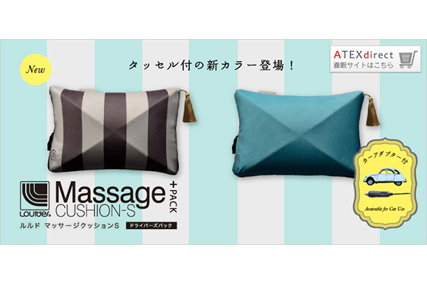 massage 春のロングドライブの強い味方!休憩をより快適に過ごすための便利グッズ特集