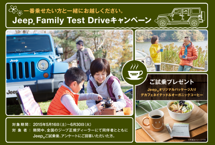Jeep® Family Test Drive キャンペーン   Jeep® 2