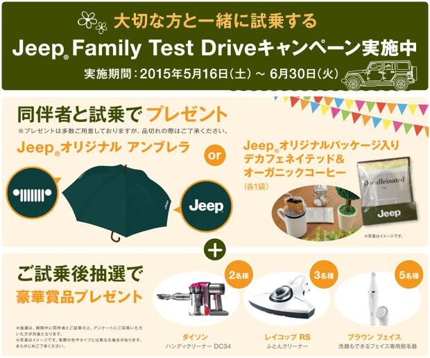 test-drive <2015 Jeep® オーナー フォトコンテスト Vol.1>結果発表!十人十色の「本気で楽しむ瞬間」をご堪能あれ。
