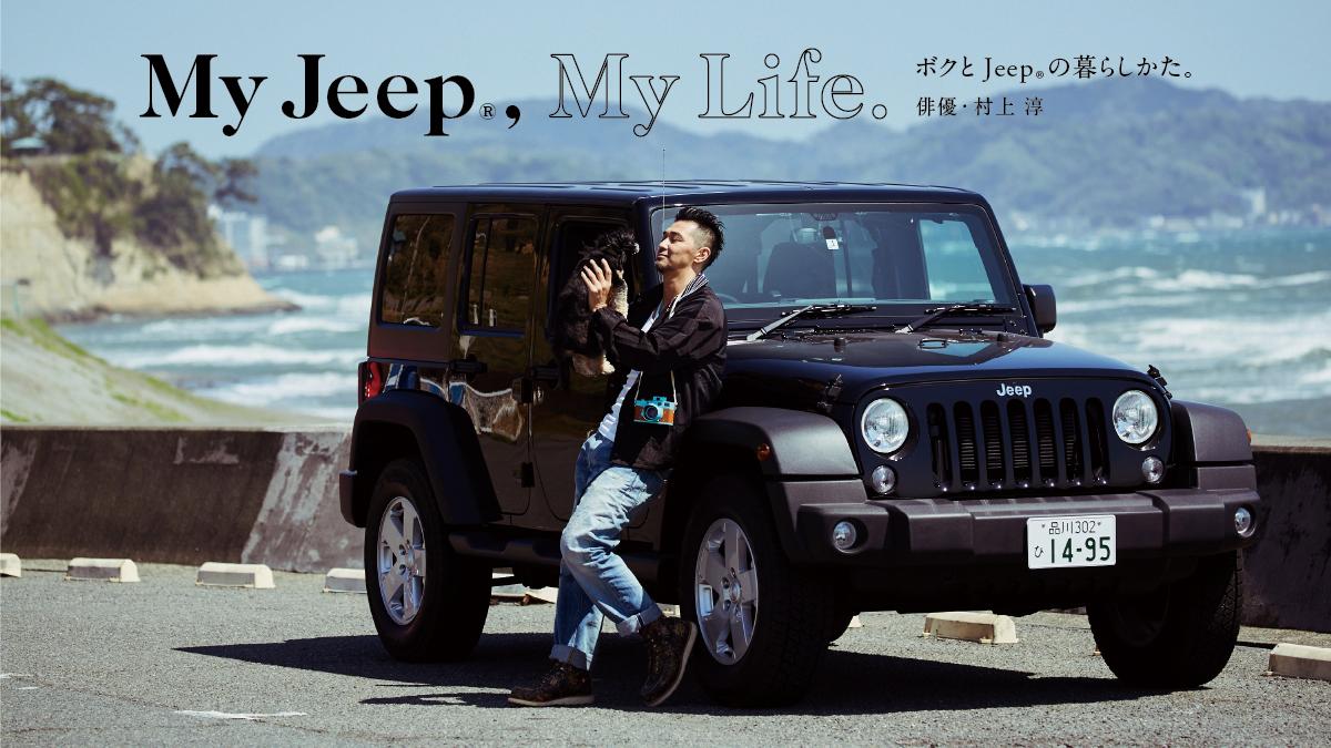 jeep12_1200 俳優・村上 淳さんの定番アイテム7選【MY STANDARD】