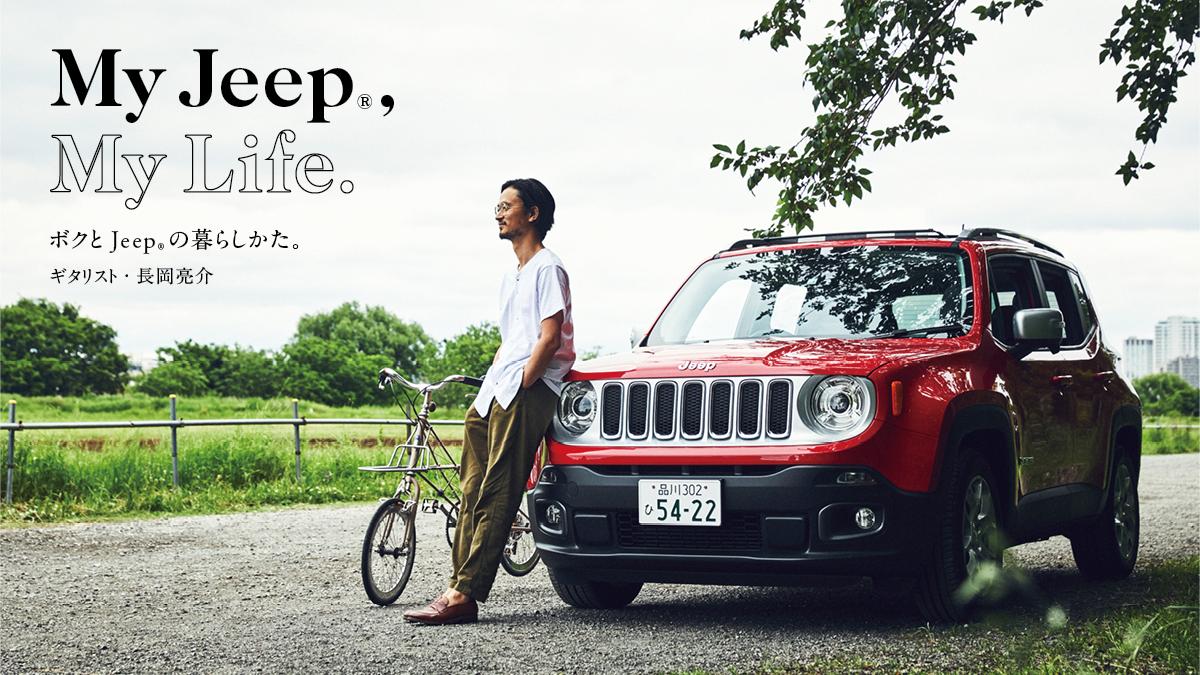 0525_jeep13_1200 「ペトロールズ」長岡亮介さんがJeep®のラジオ番組に出演!新曲「KA MO NE」を初オンエア!【ON AIR NOTES】