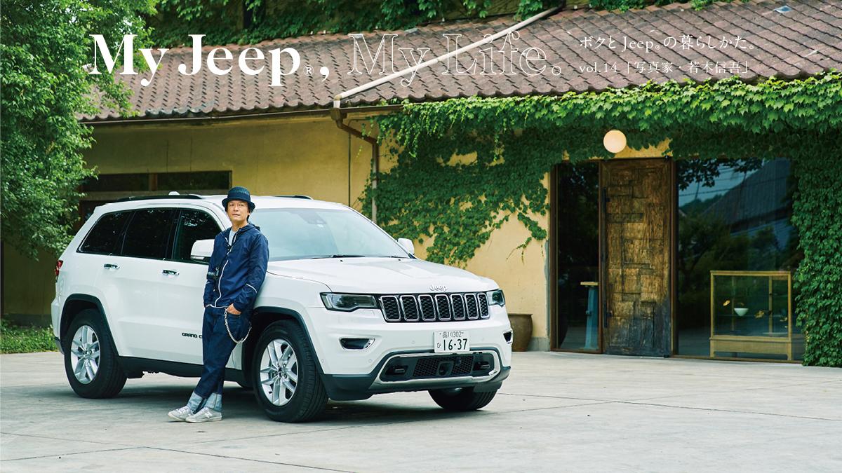 2017_jeep14_1200 写真家・若木信吾さんの愛用品 11選【MY STANDARD】