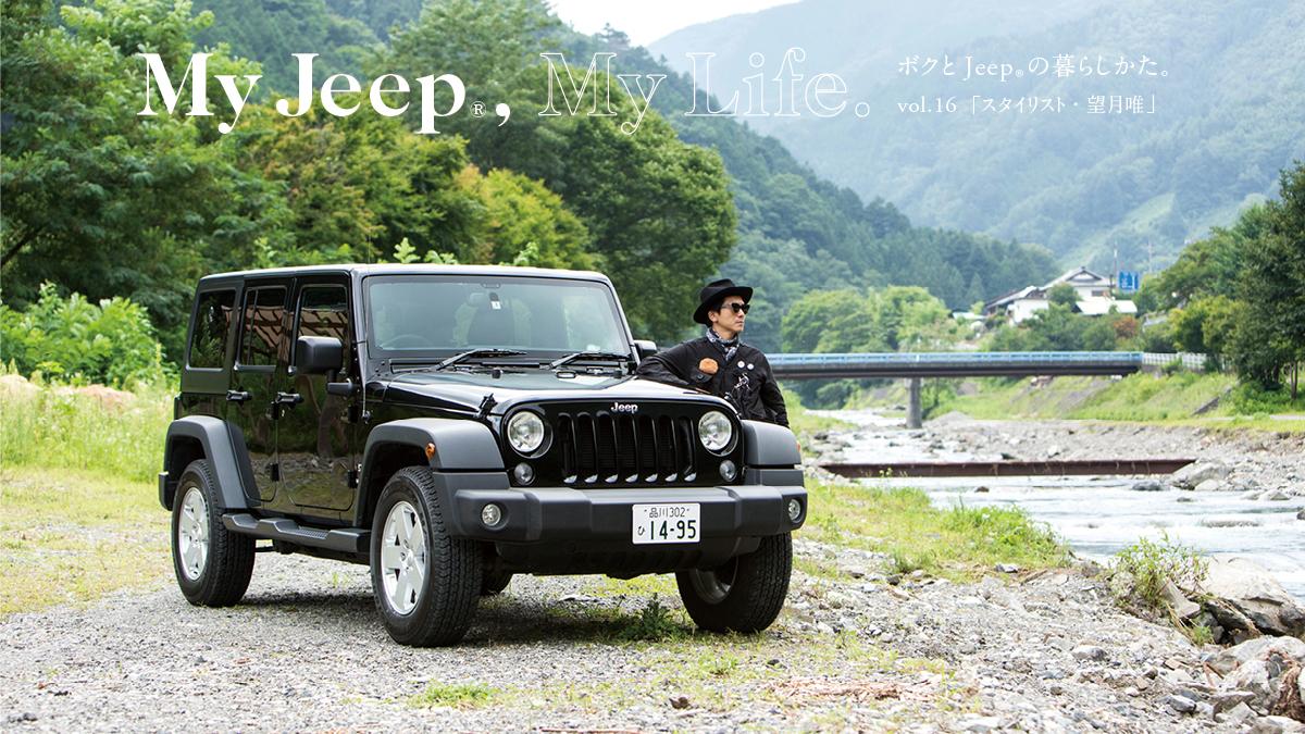 hynm_jeep16_1200 スタイリスト・望月 唯さんの渓流釣り道具 11選【MY STANDARD】