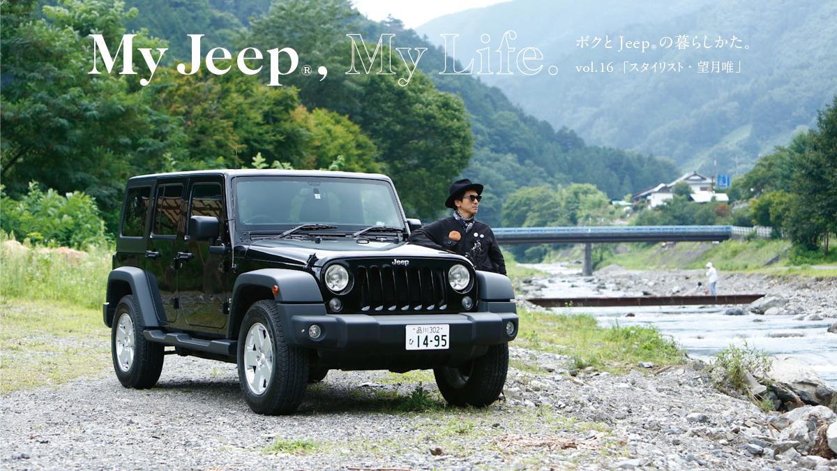 jeep16_1200 「見たことがないものを、つくりたい」。スタイリスト・望月さんが語る、自身の原点とJeep®の魅力。【ON AIR NOTES】