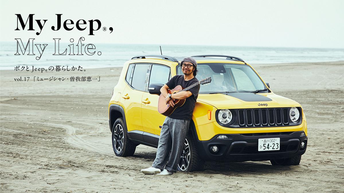 jeep17_1200_ ミュージシャン・曽我部恵一さんがドライブに持っていく定番アイテム9選【MY STANDARD】