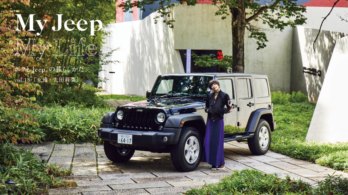 jeep18_1200_ 女優・太田莉菜さんが表現活動を行う上で大切にしていることとは?【ON AIR NOTES】