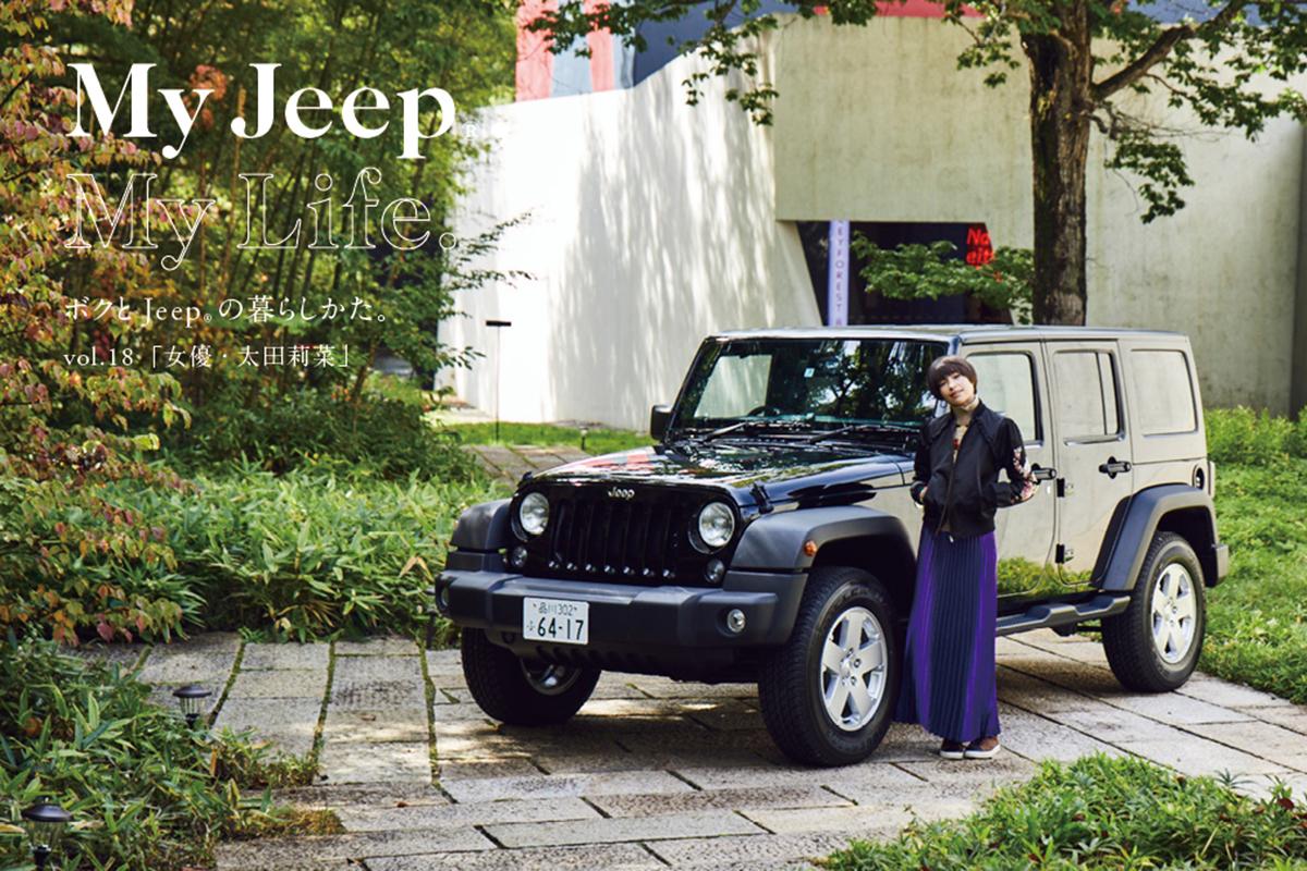 jeep18_1200_800 女優・太田莉菜さんがドライブに持っていく愛用品6選【MY STANDARD】