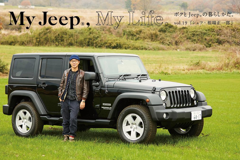 jeep19_aibashoichirou_1200-1 シェフ・相場正一郎さんがドライブに持っていく愛用品8選【MY STANDARD】
