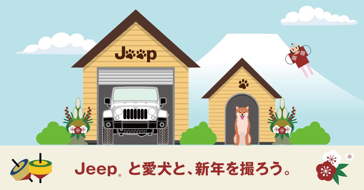 """1200x628_dog Jeep®の2018年テーマは<Real Adventure>。本物のSUVと行く""""リアルな冒険""""を応援する注目キャンペーン&フェアをご紹介!"""