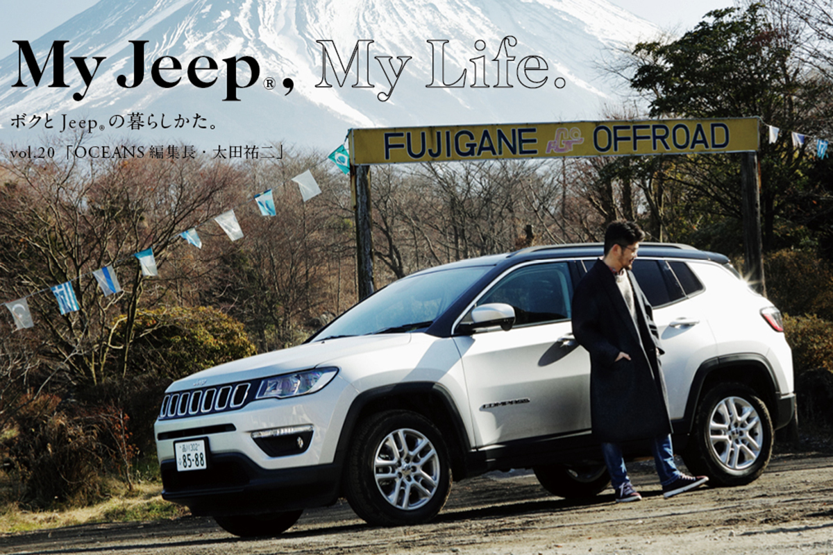 1228_jeep20_1200_2 『OCEANS』編集長・太田裕二さんがドライブに持っていく愛用品【MY STANDARD】