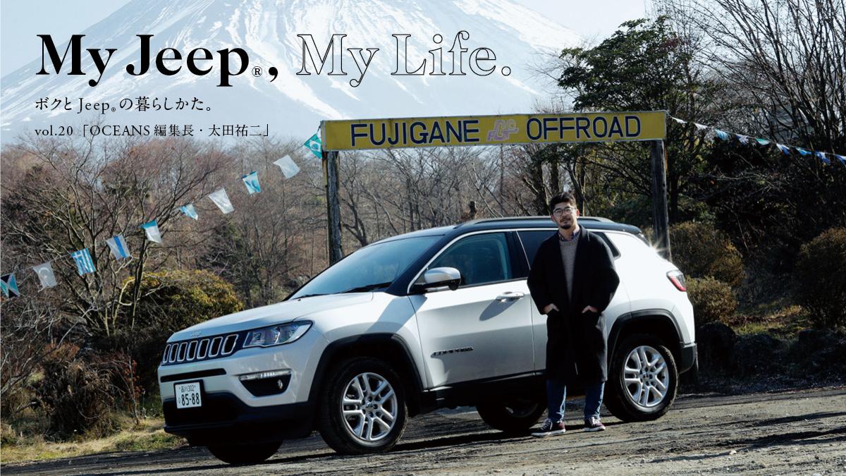 jeep20_1200 第9回ゲストは雑誌『OCEANS』編集長の太田裕二さん。12月31日22時よりON AIR!