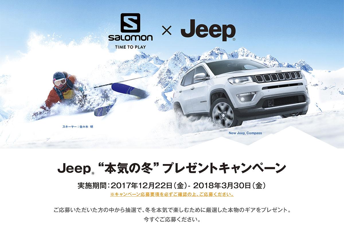 """reB_do_the_real_cp-03 Jeep®の2018年テーマは<Real Adventure>。本物のSUVと行く""""リアルな冒険""""を応援する注目キャンペーン&フェアをご紹介!"""