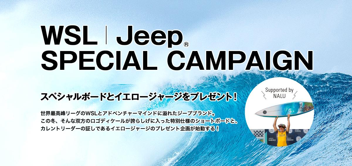 """wsl Jeep®の2018年テーマは<Real Adventure>。本物のSUVと行く""""リアルな冒険""""を応援する注目キャンペーン&フェアをご紹介!"""
