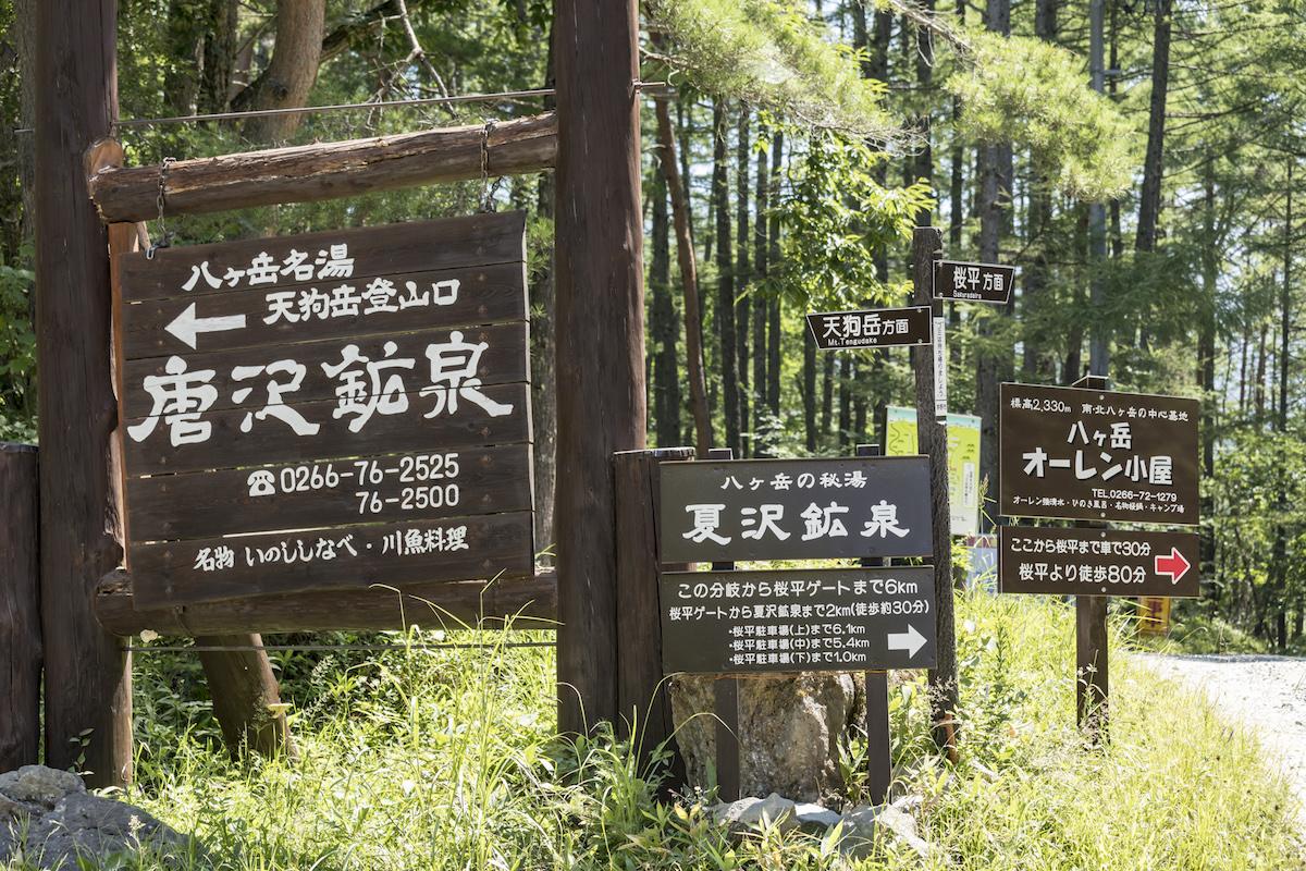 Honzawa-Iou-_5D46753 UNMAP YOUR LIFE 〜山梨県、八ヶ岳・本沢温泉&硫黄岳編〜 温泉のある山旅で自分を解放する、こだわりの時間