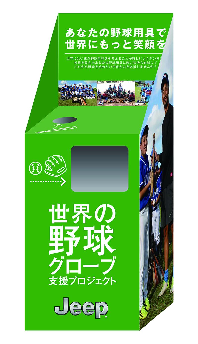 11 Jeep® 協賛の『世界の野球グローブ支援プロジェクト』に、日米で活躍した名ピッチャー・岡島秀樹さんがエールを送る!
