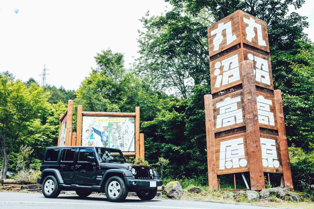 Y1_8027 Jeep®×green birdの百名山プロジェクト 〜日光白根山の清掃ハイキングレポート〜