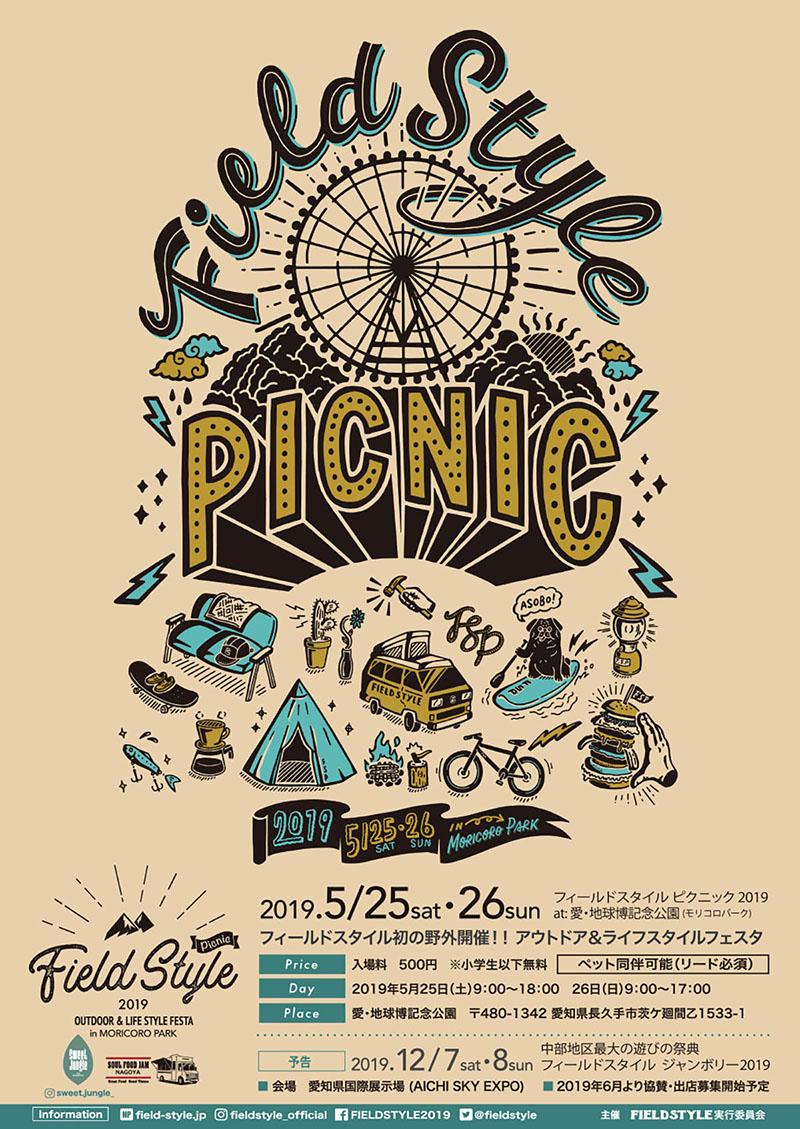 190404_jeep_2019-festival-outdoor-event-25 【2019年春〜秋に楽しめるフェス&アウトドアイベント13選!】自然豊かな場所で、音楽、そしてJeep®︎ を試乗できるイベントもご紹介