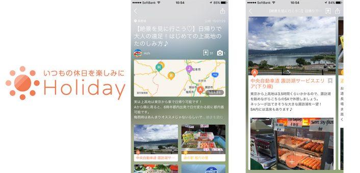 holiday-706x341 ドライブをもっと楽しく&便利に!おすすめ車アプリ10選