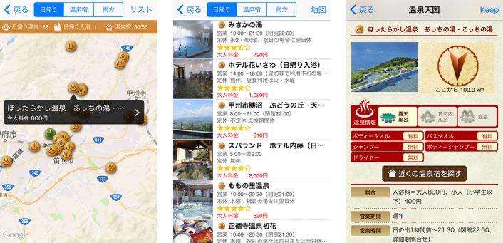 onsen-706x341 ドライブをもっと楽しく&便利に!おすすめ車アプリ10選