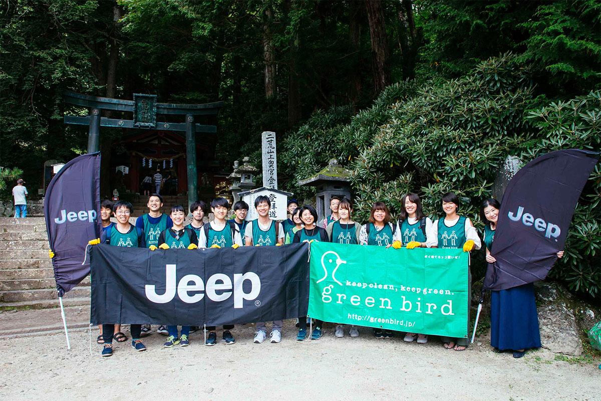 0054 Jeep®とgreen birdの百名山プロジェクト ~日光・男体山の清掃ハイキングリポート~