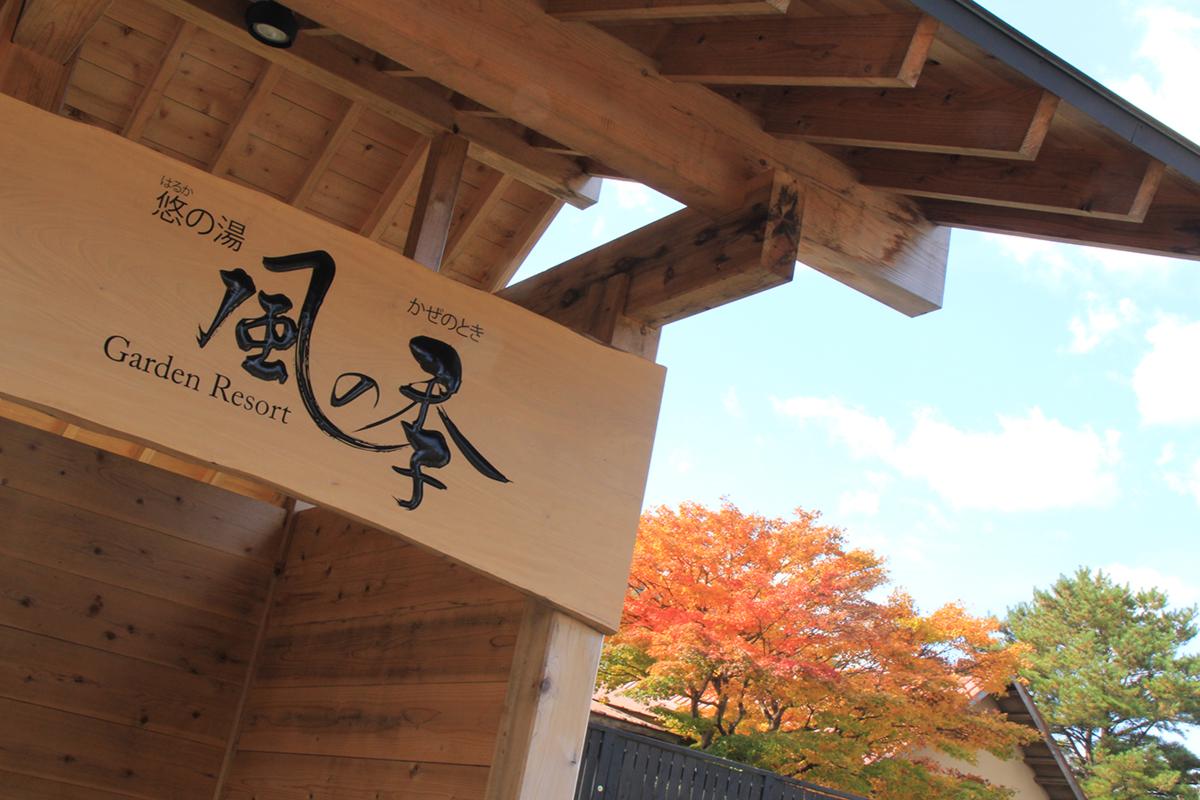 """2-1 【紅葉温泉特集13選】Jeepに乗って行きたい""""紅葉温泉""""を日本中からピックアップ!秋の大自然&露天風呂で極上のリラクゼーション!"""