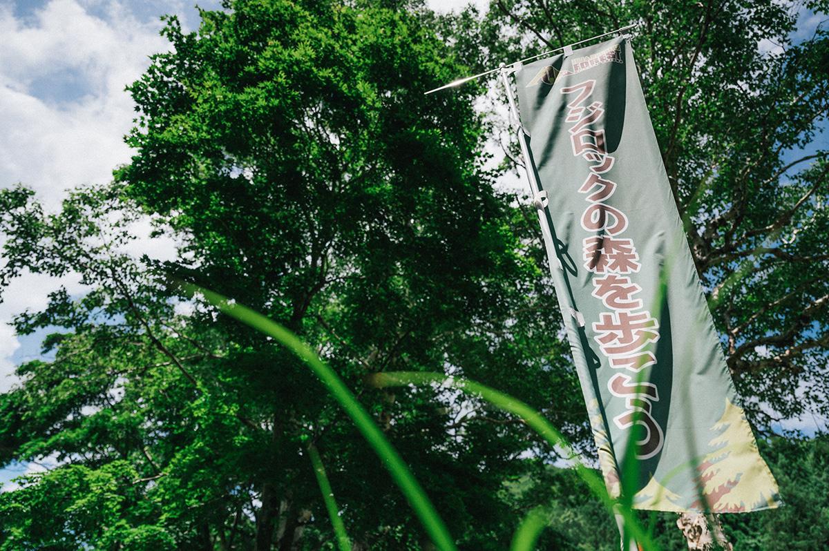 4-1 夏の苗場でボードウォーク・ボランティアキャンプを開催!Jeepが『Realの森』を通してサポートする『フジロックの森プロジェクト』