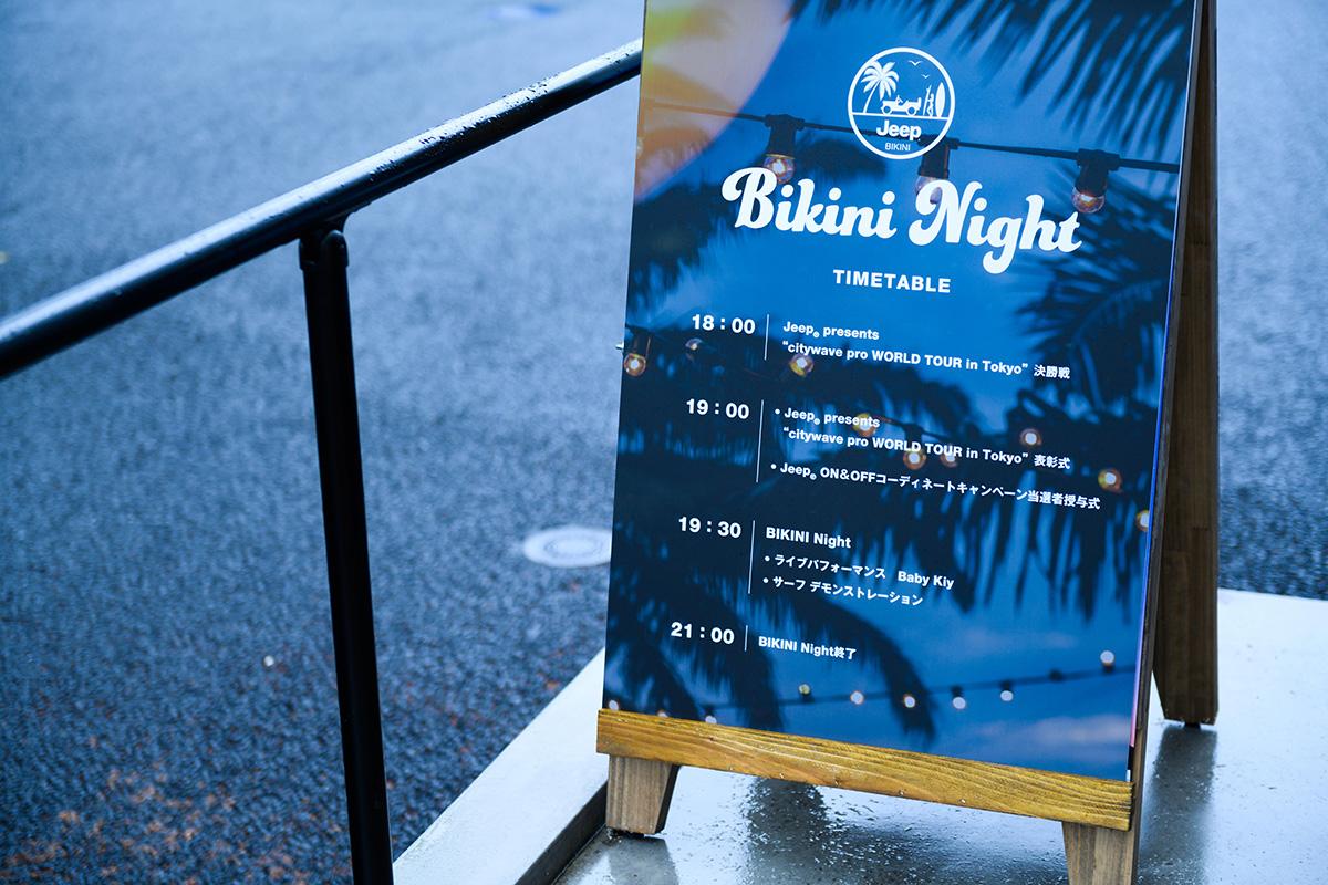"""2-3 ビーチ&サーフカルチャーの魅力に酔いしれた一夜。""""BIKINI NIGHT""""でJeep® の""""夏色""""限定車がお披露目!"""