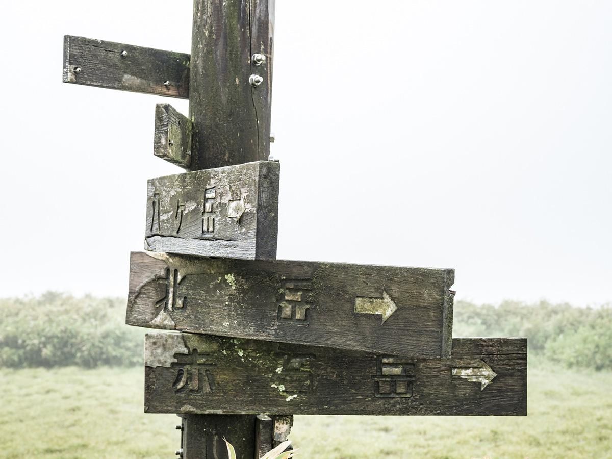 21-1 UNMAP YOUR LIFE 〜山梨県、竜ヶ岳&本栖湖編〜 山歩き&こだわりのオートキャンプ