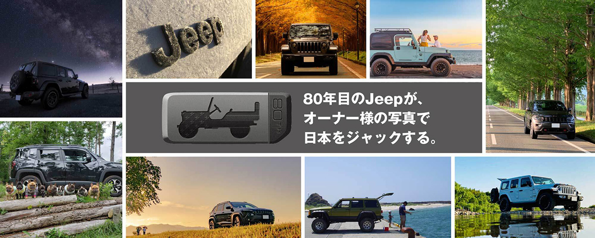 80th-photocon-sp Jeep Waveという新時代のオーナーロイヤリティープログラム